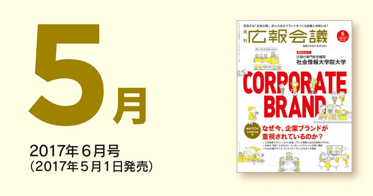 「広報会議」読者の注目を集めた記事を一挙公開!(2017年5月)