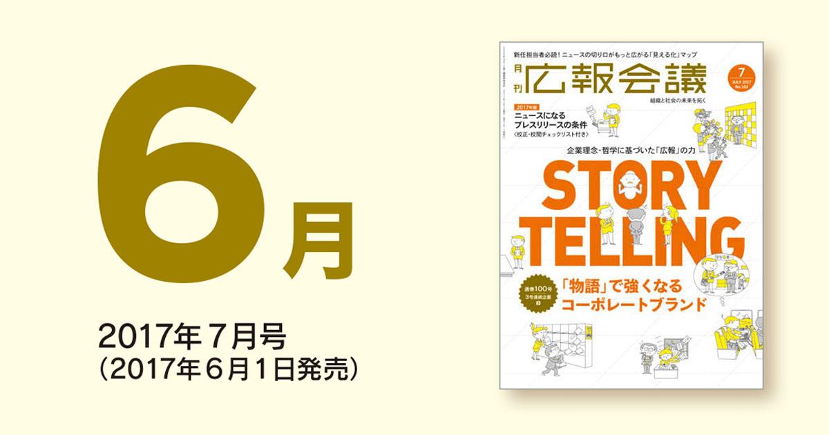 「広報会議」読者の注目を集めた記事を一挙公開!(2017年6月)
