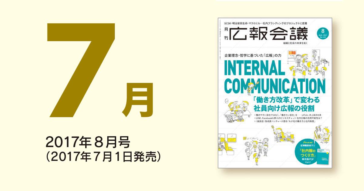 「広報会議」読者の注目を集めた記事を一挙公開!(2017年7月)