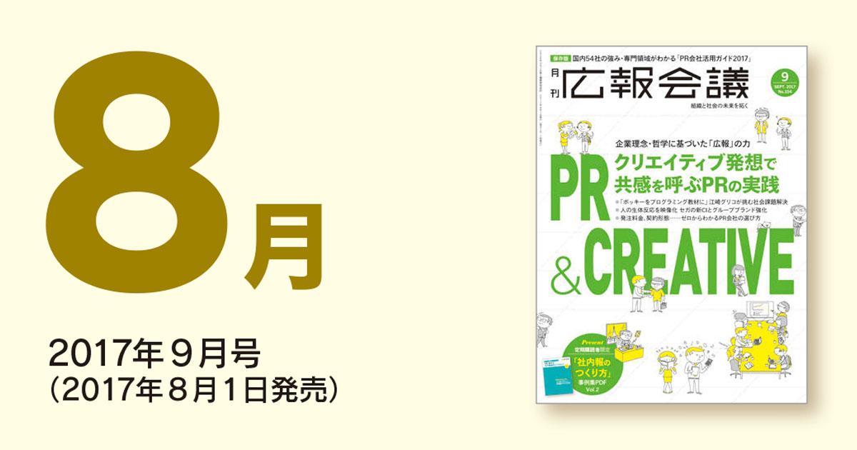 「広報会議」読者の注目を集めた記事を一挙公開!(2017年8月)
