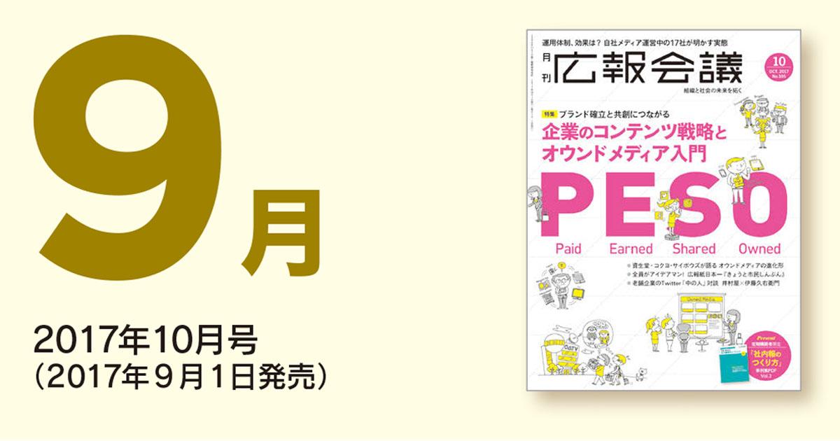 「広報会議」読者の注目を集めた記事を一挙公開!(2017年9月)