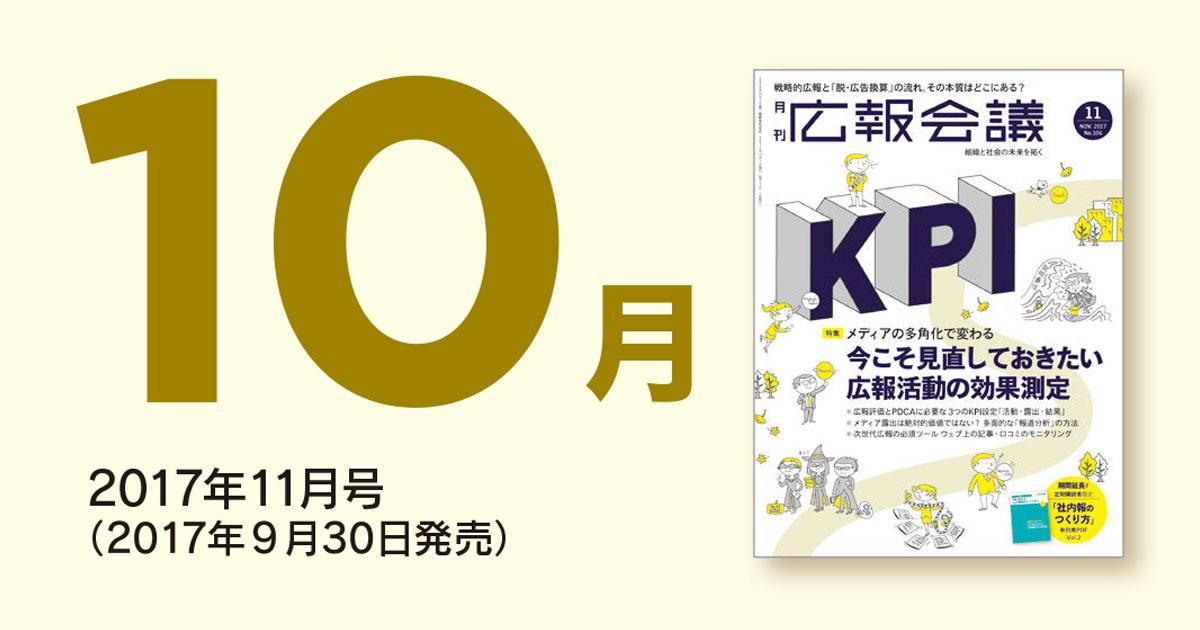 「広報会議」読者の注目を集めた記事を一挙公開!(2017年10月)