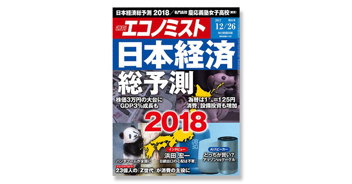 デジタルを活用した情報発信で経済の「今」を伝える『週刊エコノミスト』