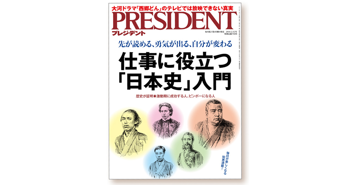 ビジネスリーダーの「困りごと」に応える雑誌『PRESIDENT』