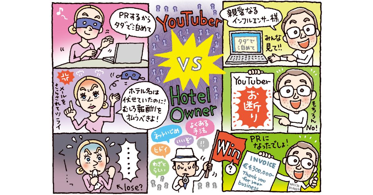 YouTuber VS ホテルの勝敗は?