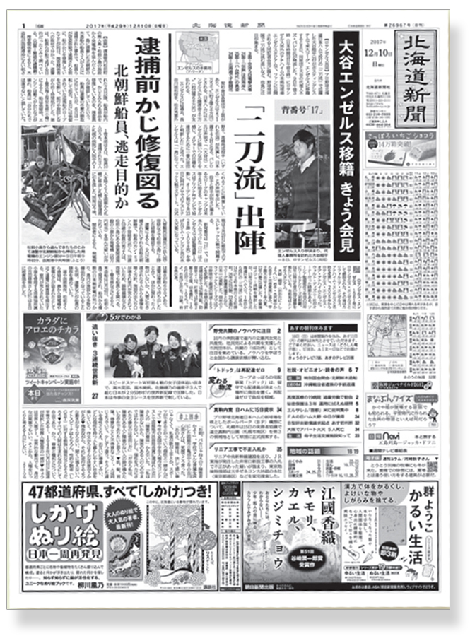 国内外の拠点から「北海道民」視点でニュースを発信   広報会議デジタル版
