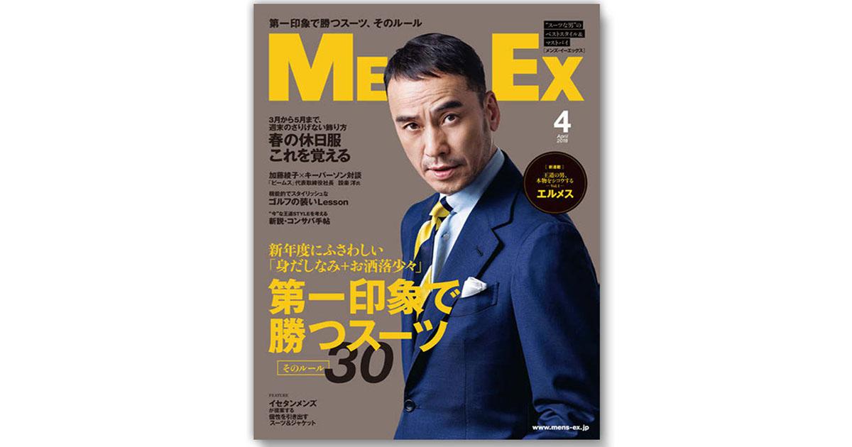 ビジネスパーソンの身だしなみを指南する 『MEN'S EX』