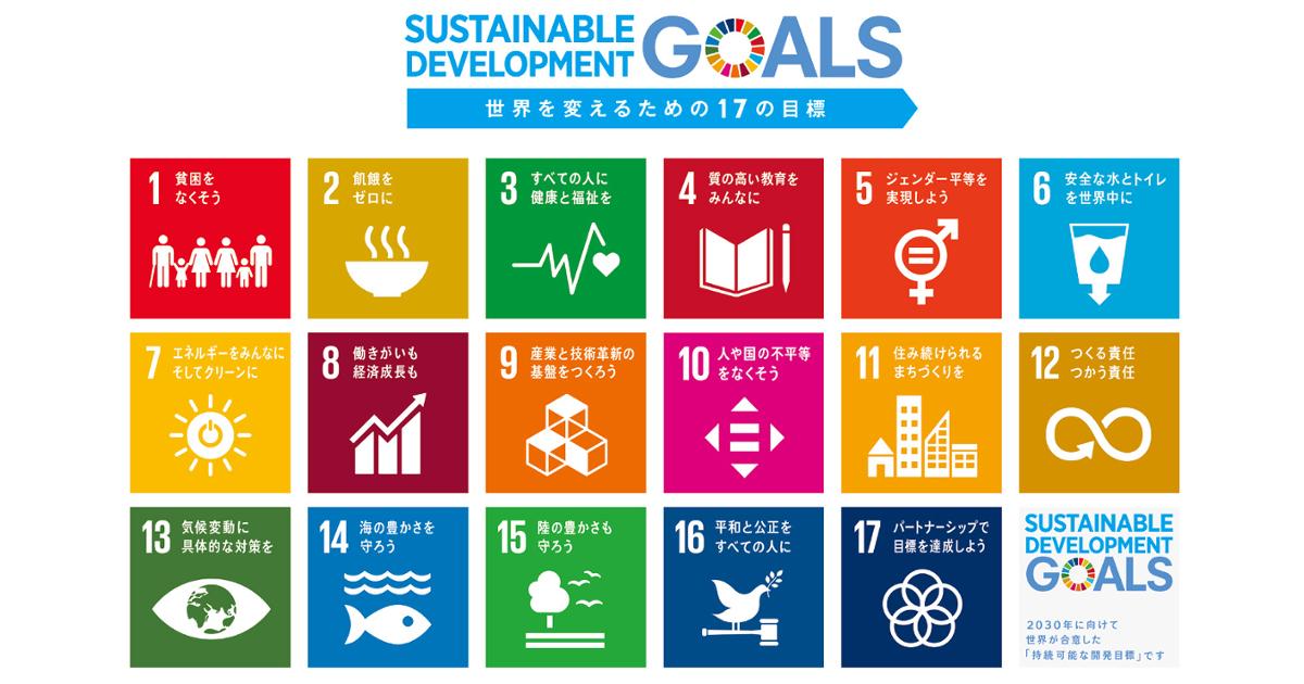 「SDGs」は世界の共通言語 企業に期待される役割とは