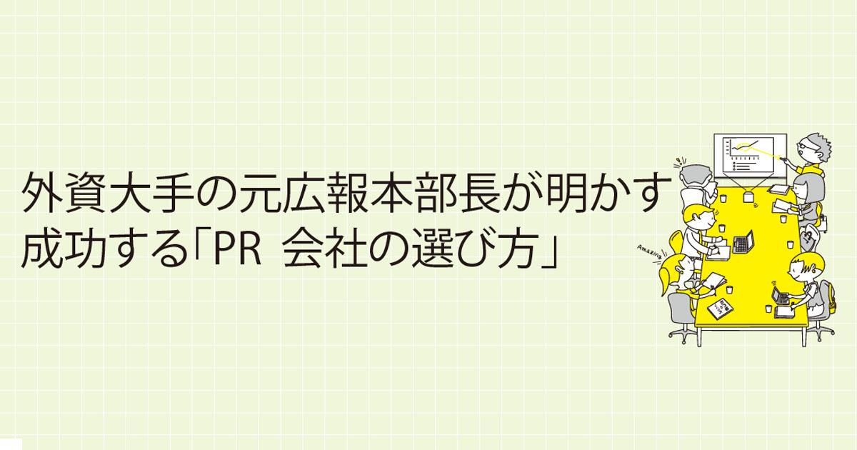 外資大手の元広報本部長が明かす 成功する「PR会社の選び方」