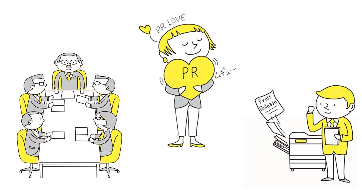 PR会社に依頼する前に知っておきたい! PRビジネスの歴史的成り立ち