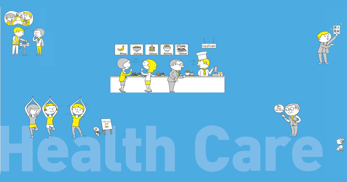 健康経営のポジティブ転換へ 広報に求められる文脈づくり
