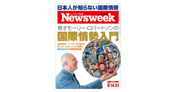 国内メディアにはない『ニューズウィーク日本版』ならではの切り口とは