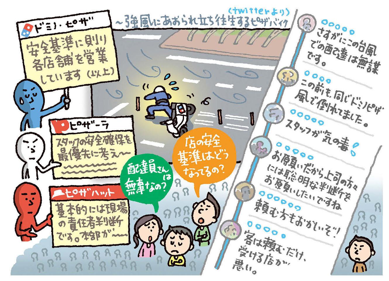 ドミノピザの配達バイクが台風で立往生 災害時に問われる企業広報とは