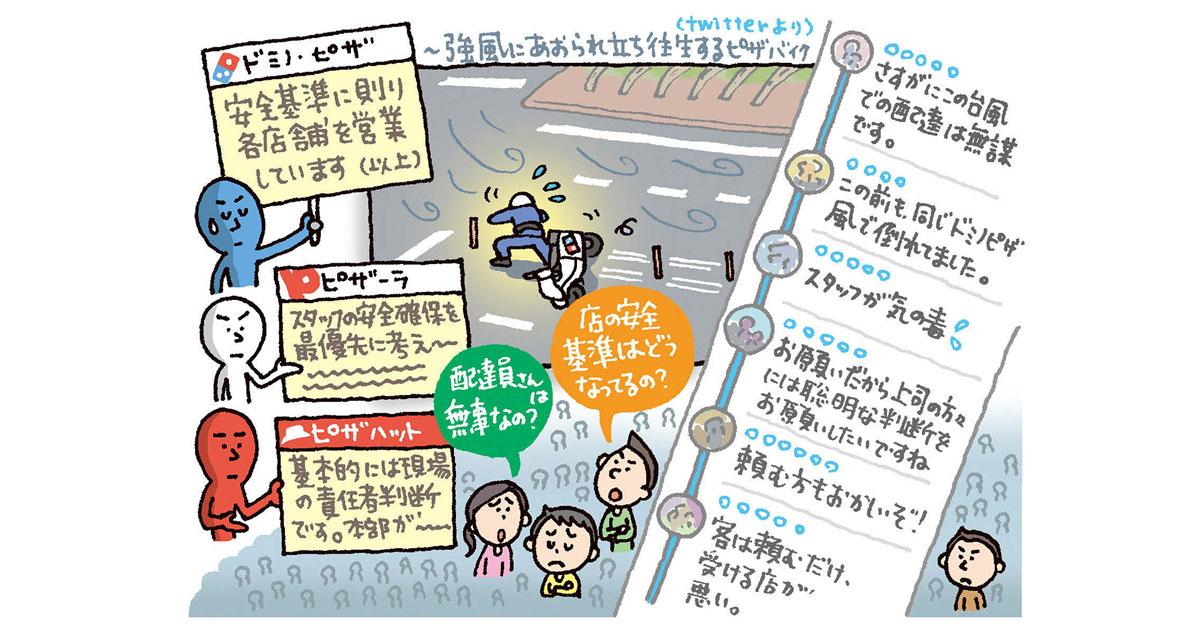 ドミノ・ピザの配達バイクが台風で立往生 災害時に問われる企業広報とは?