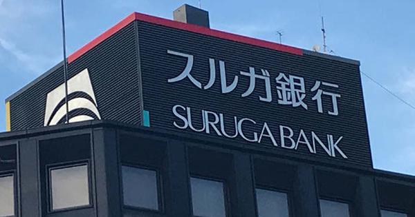 スルガ銀行の不正融資「社風と企業ガバナンスの問題」を考える