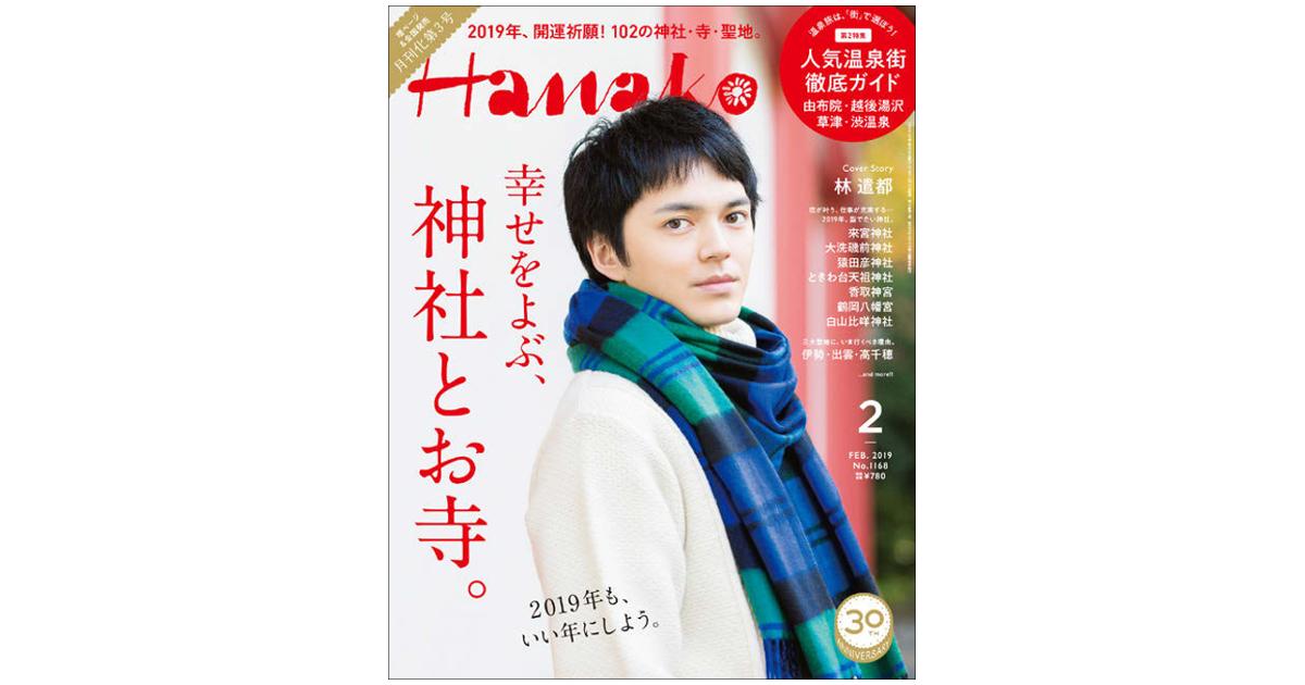 創刊30周年を迎え、全国発売の月刊誌に生まれ変わった『Hanako』