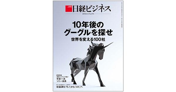『日経ビジネス』が創刊50周年で電子版をリリース、雑誌の「あるべき姿」も再定義