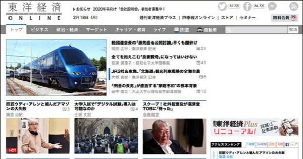 月間2億PVの東洋経済オンライン 新編集長が注目するのは「個人」
