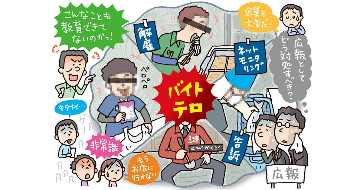 くら寿司にすき家、ビッグエコー……不適切動画に広報はどう対応する?