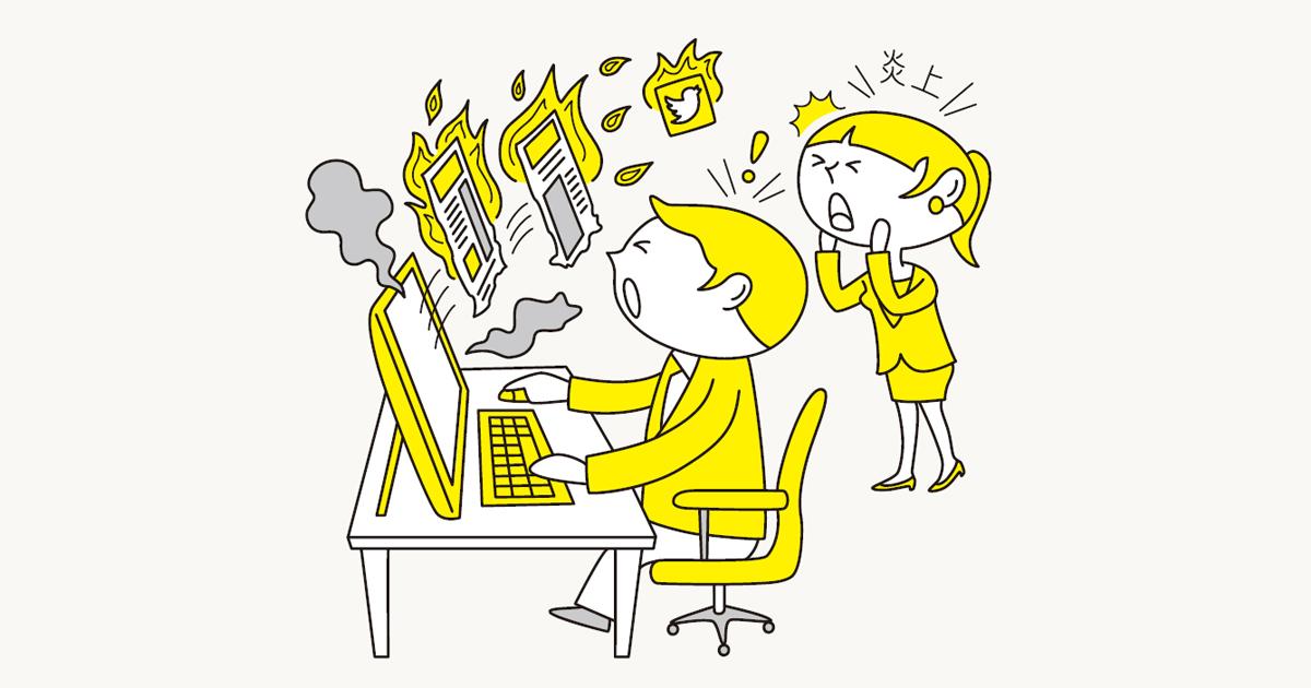 「ジェンダー炎上」に要注意! 企業発コンテンツの落とし穴