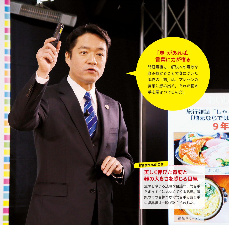 尾崎正直高知県知事のプレゼン分析「変革する覚悟と本物の ...