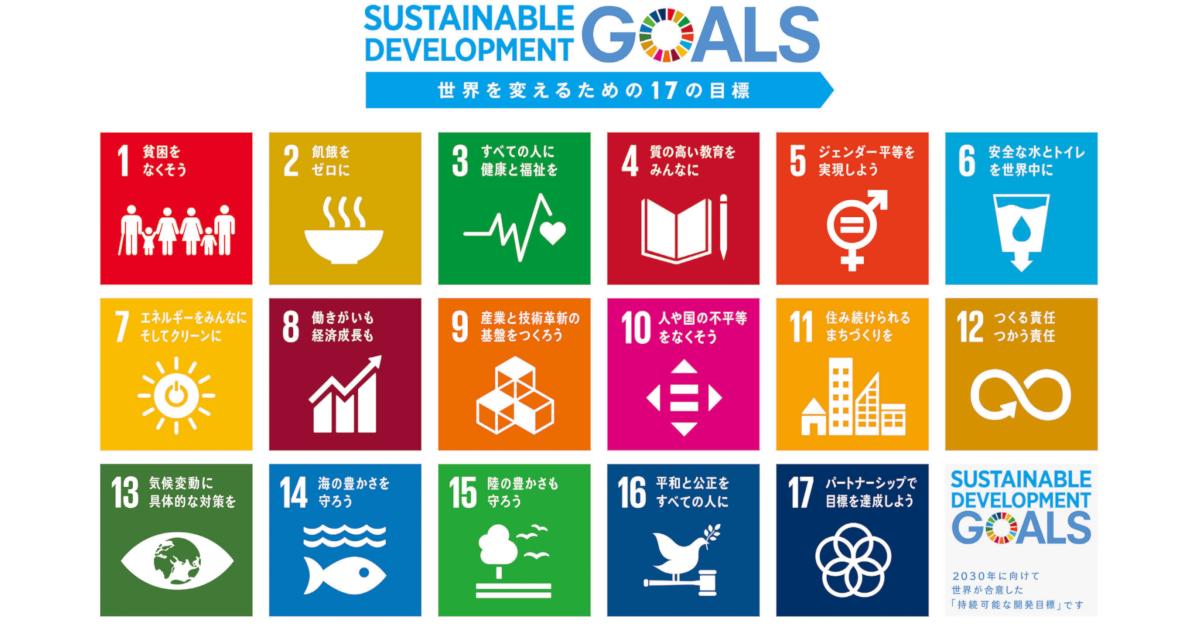 SDGs策定から4年 広報関連部門に求められる役割は?