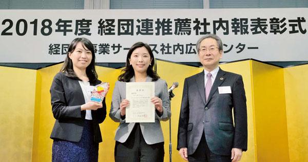 「世界のCSV先進企業へ」 KIRINがグループ報を刷新