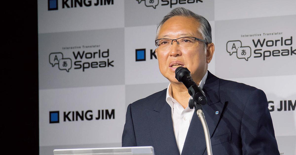 キングジム宮本彰社長のプレゼン分析「企業文化を育むイノベーター」