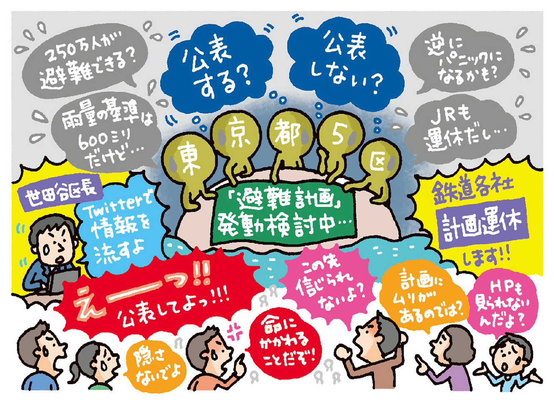 https://mag.sendenkaigi.com/kouhou/202001/images/071_01.jpg