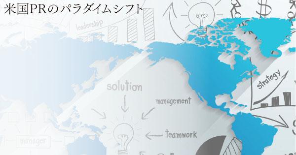 東京2020&選挙イヤーが到来 世界のPR業界はハイテク化する