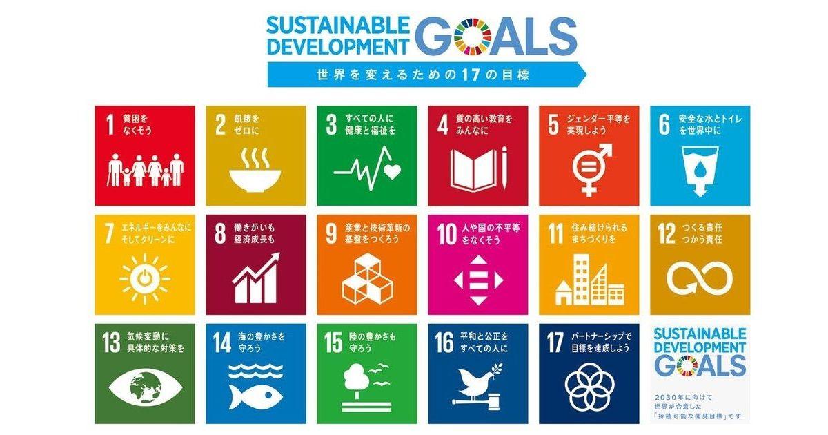 2024年、SDGs未来都市は210都市へ 国は企業と自治体との連携に注力