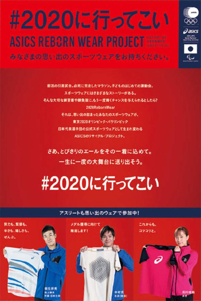 スポンサー 企業 オリンピック 東京五輪延期でスポンサー企業にも影響 電機各社、情報収集など対応始める