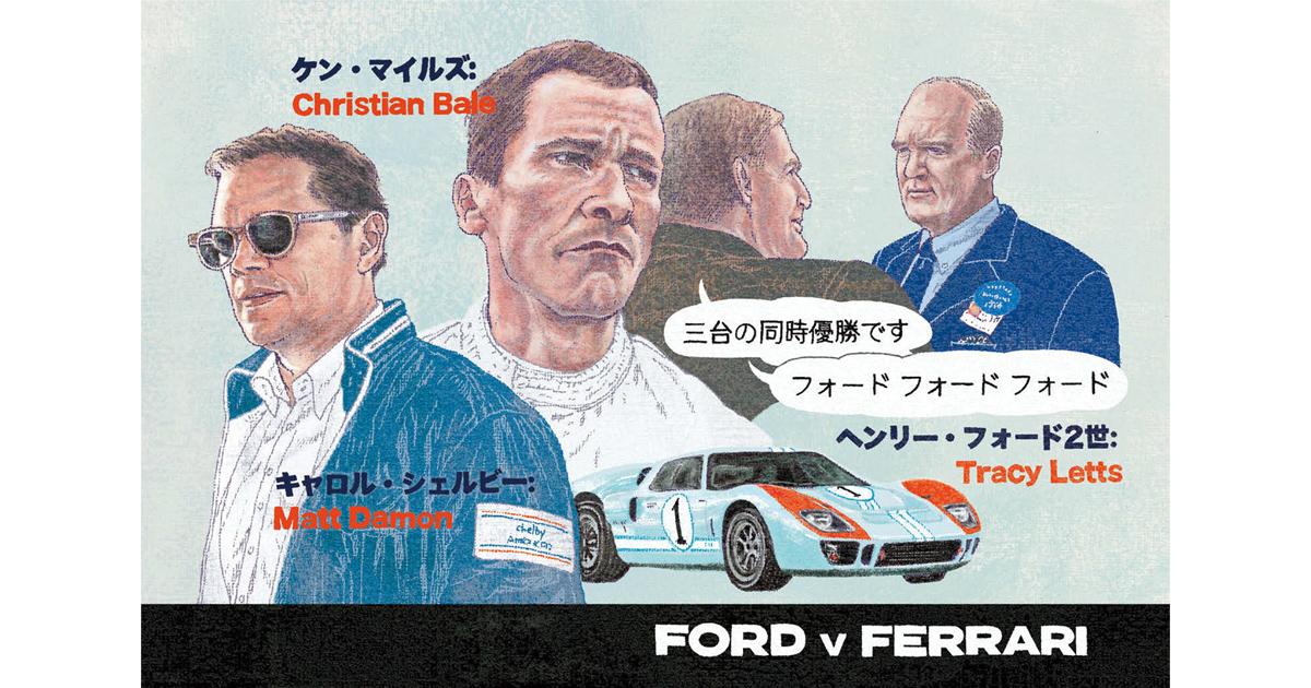 広報が観ておきたい!今月の1本『フォードvsフェラーリ』