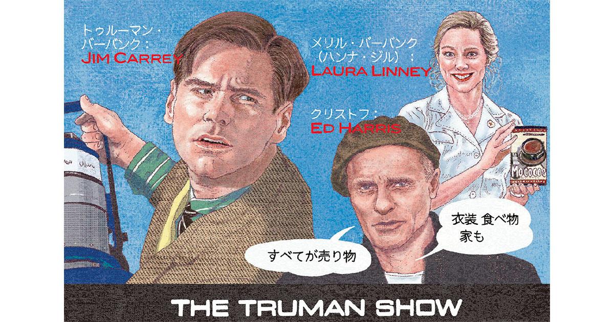 広報が観ておきたい!今月の1本『トゥルーマン・ショー』
