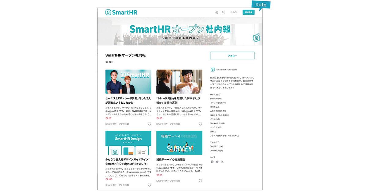 noteで社内報を公開! SmartHRの社内情報をコンテンツに変える機転