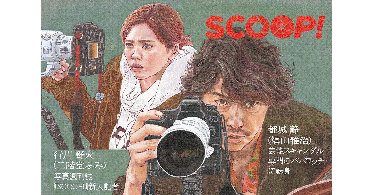 広報が観ておきたい!今月の1本『SCOOP!』