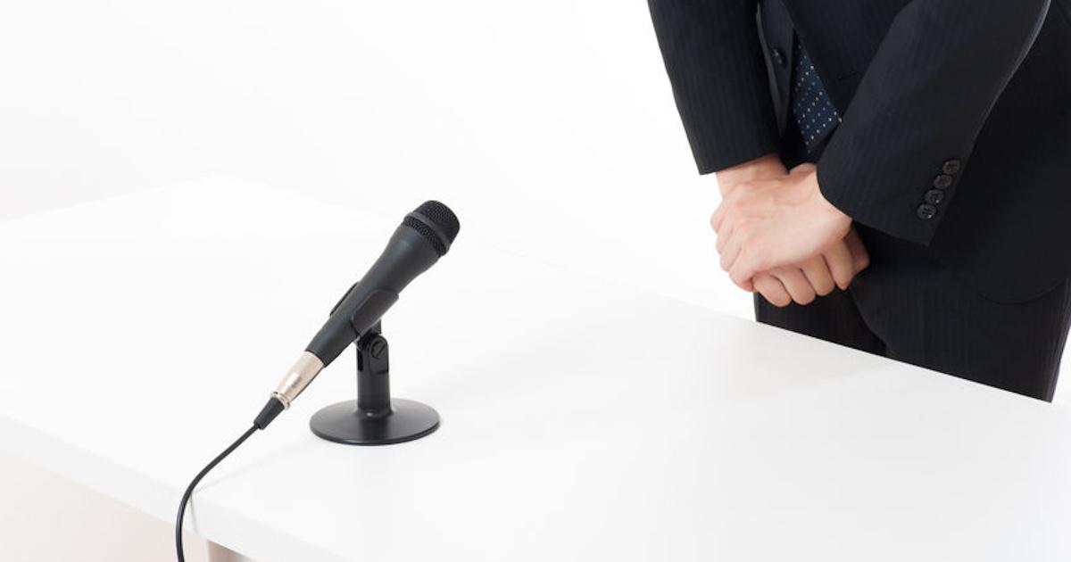 記者会見中に露呈した「認識の甘さ」 迅速な対応には平常時からの準備が重要