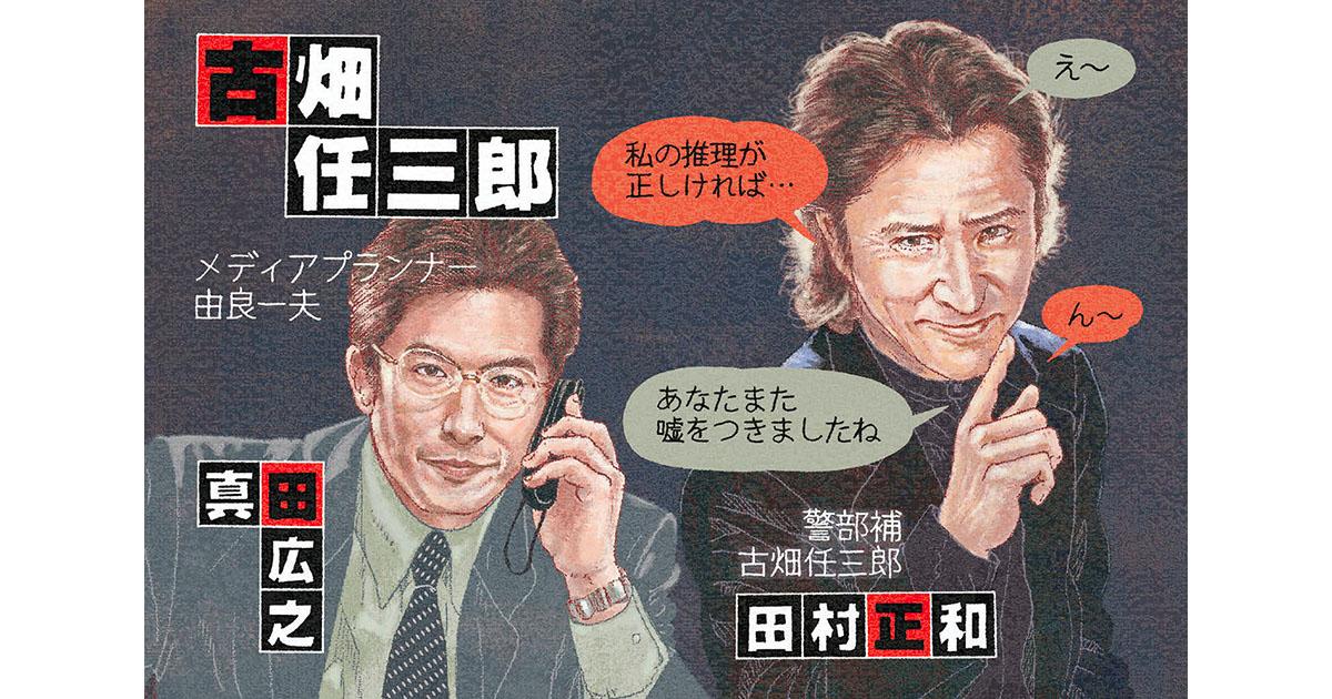 広報が観ておきたい!今月の1本『古畑任三郎』