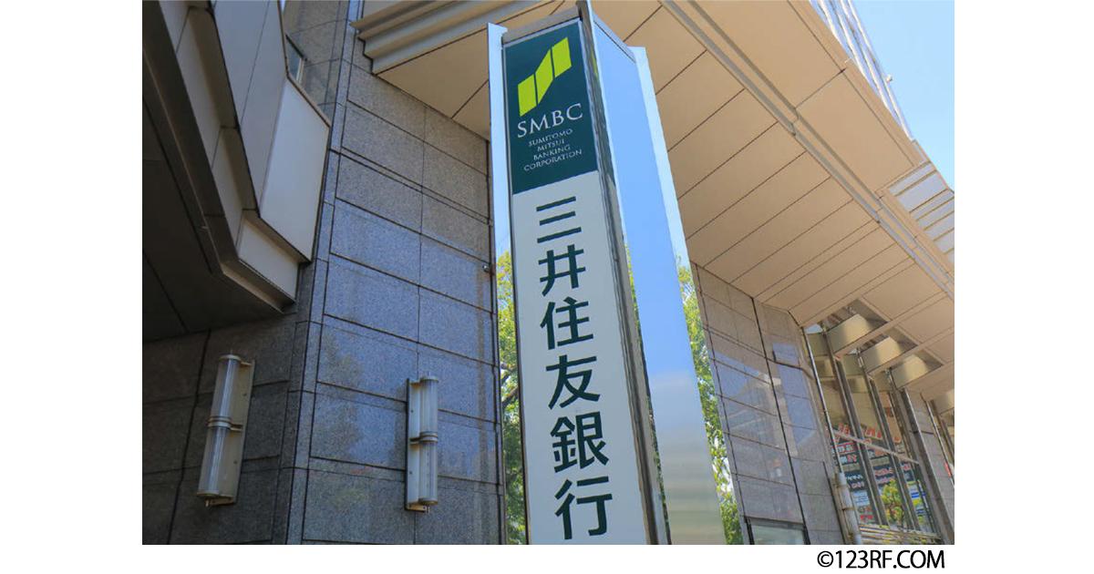 「三井住友銀のシステムコードが無断公開に 顧客ファーストの発表とは」