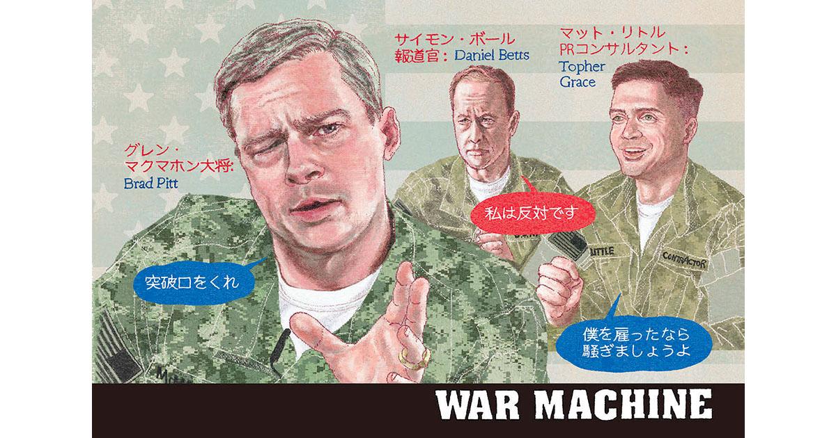 広報が観ておきたい!今月の1本『ウォー・マシーン 戦争は話術だ!』