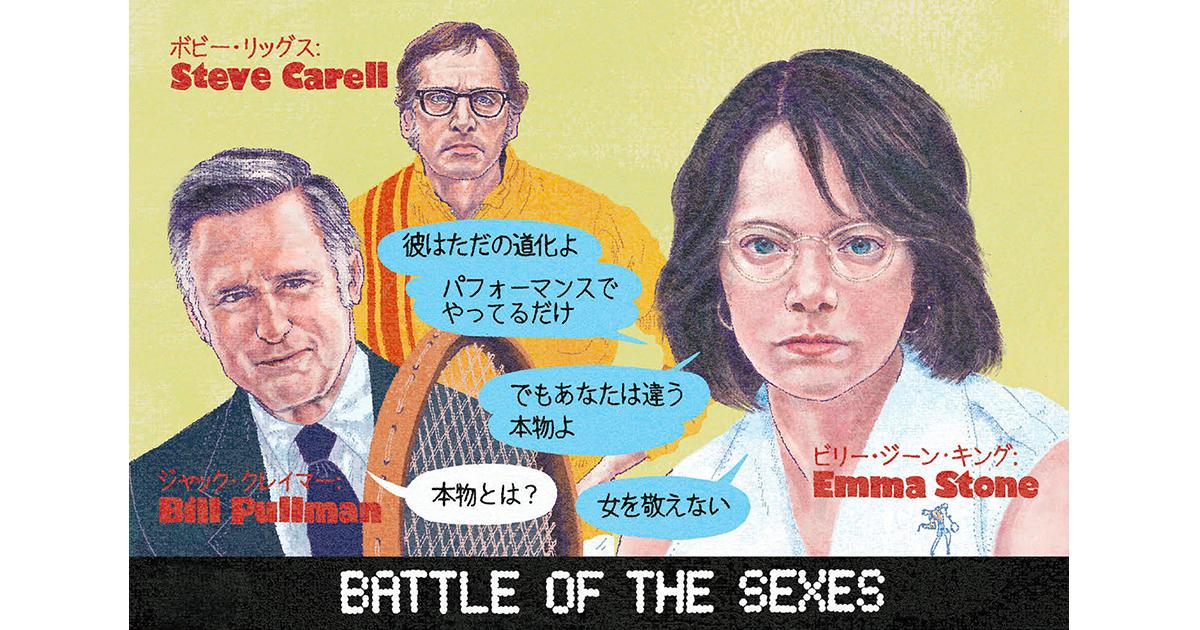 広報が観ておきたい!今月の1本『バトル・オブ・ザ・セクシーズ』