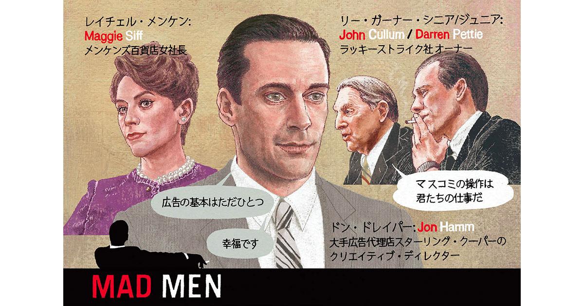 広報が観ておきたい!今月の1本『マッドメン』