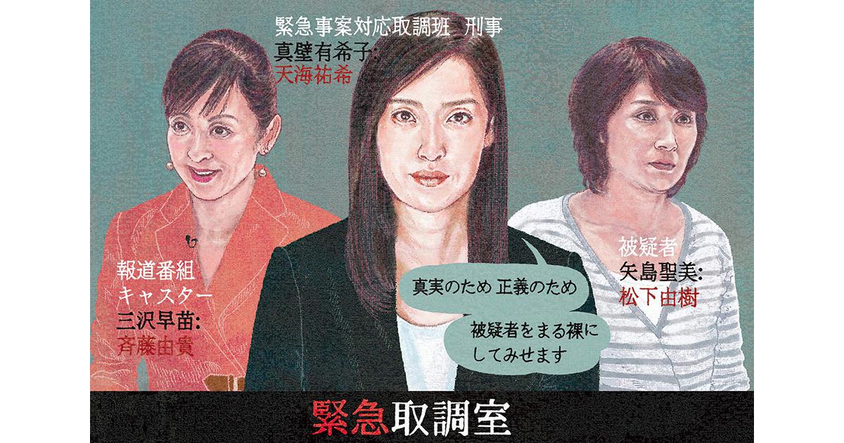 広報が観ておきたい!今月の1本 ドラマスペシャル 『緊急取調室〜女ともだち〜』