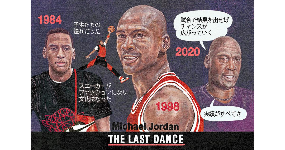 広報が観ておきたい!今月の1本『マイケル・ジョーダン:ラストダンス』