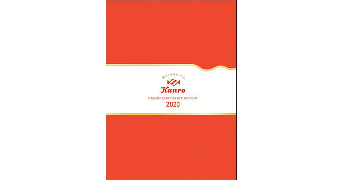 サステナブル経営の実践と未来を伝える、カンロのコーポレートレポート