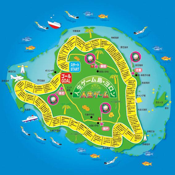 「人生ゲーム・ヨロン島」