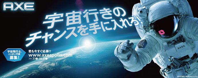 日本でのキャンペーン