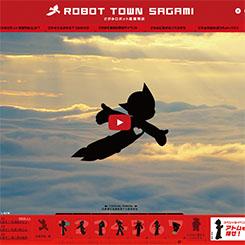 鉄腕アトムで地域活性 神奈川県が仕掛ける 「ROBOT TOWN SAGAMI」