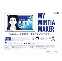 『宇宙兄弟』『働きマン』人気漫画のキャラクターパーツで自分だけのミンティアを