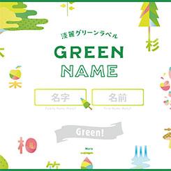 自分の名前からグリーンを見つけよう!ロングセラー商品のデジタル施策